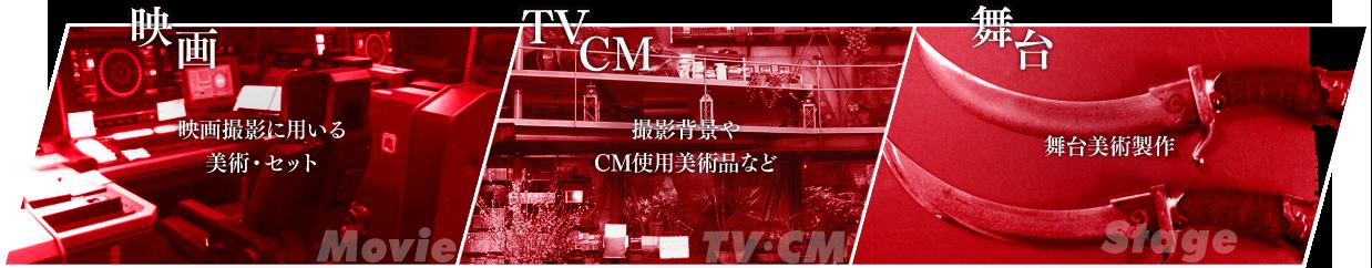 映画/TV/CM/舞台